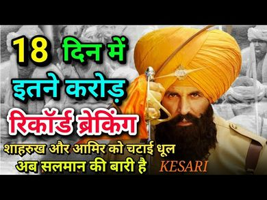 Kesari Box Office Collection Day 17, Kesari Total Box Office Collection, Akshay Kumar, Review Bazaar